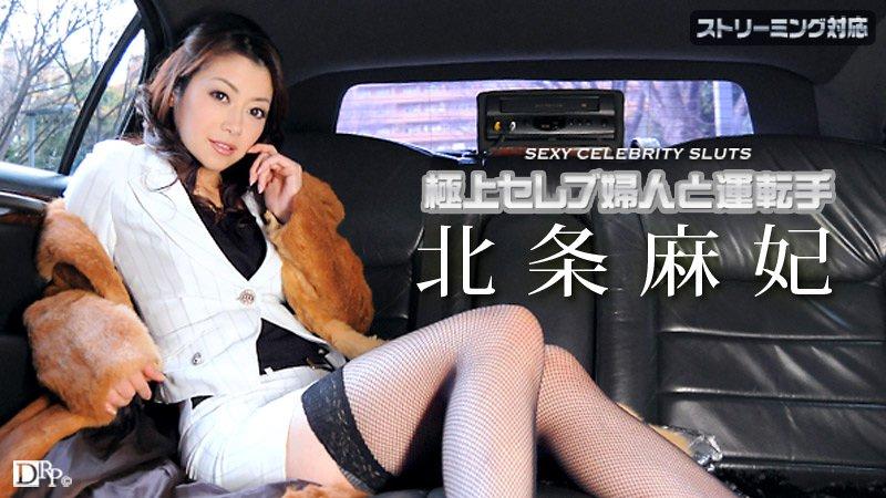 極上セレブ婦人と運転手 特別編