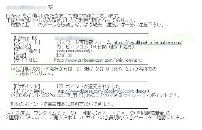 月額制アダルト動画サイト「入会の手順④」